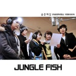 Lee-Joon-jungle-fish-OST