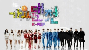 122912_thecolor_of_kpop